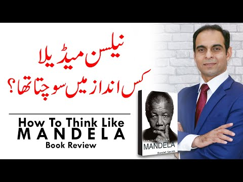 How To Think Like Mandela | Qasim Ali Shah | Book Summary/Review in Urdu/Hindi