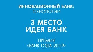 «Банк года 2019» - 3 место «Инновационный банк: технологии»