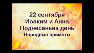 22 сентября-праздник АКИМ и АННА.Поднесеньев день.День осеннего равноденствия