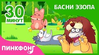 Лучшие детские рассказы Басни Эзопа Сборник Пинкфонг Рассказы для Детей
