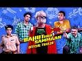 Bahut Hua Sammaan starring Sanjay Mishra, Raghav Juyal, Abhishek Chauhan etc.