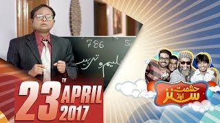 Master Sultan | Hashmat & Sons | SAMAA TV | 23 April 2017