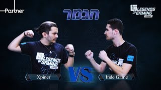 Inde game vs Xpiner | הגמר הגדול