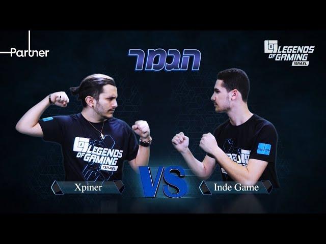 Inde game vs Xpiner   הגמר הגדול