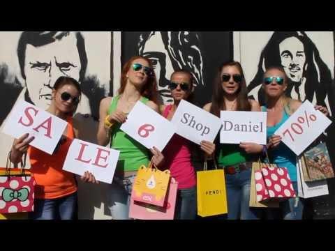 Распродажа в Шоу-руме (Show Room) Shop Daniel г.Омск, SALE