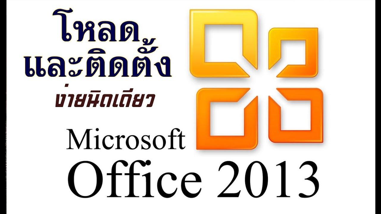 Microsoft Office 2013 ดาวน์โหลดและติดตั้งง่ายนิดเดียว