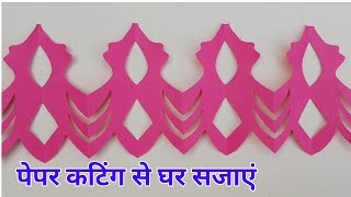 पेपर कटिंग से घर सजाएं, DIWALI and cristmas decoration crafts ideas,paper chain cutting design art