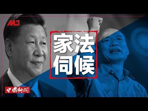 """中国新闻 """"视觉中国们""""纷遭起底;韩国瑜喊国防靠美国,中媒要家法伺候;中联办:香港只有一国没有两制;中国造南海首个深海油气井(20190415-1)"""