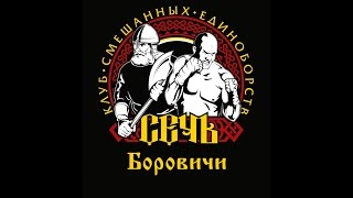 Боровичи КСЕ Сечь