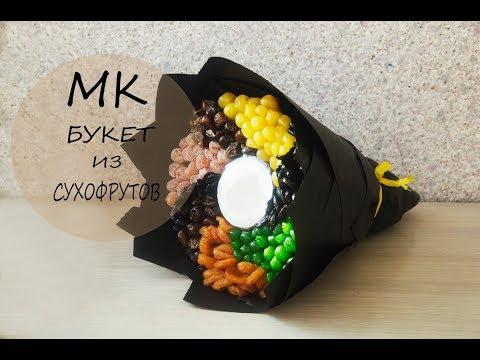 МК | Букет из сухофруктов | Съедобная флористика | DIY | Bouquet Of Dried Fruits