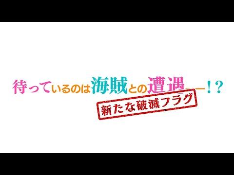 Nintendo Switch「乙女ゲームの破滅フラグしかない悪役令嬢に転生してしまった… ~波乱を呼ぶ海賊~」プロモーションムービー