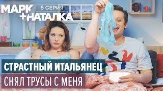 Марк + Наталка - 5 серия | Смешная комедия о семейной паре | Сериалы 2018