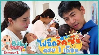 Baby Bump 2 | ไทก้าพบหมอ ฉีดวัคซีนครบ 1 เดือน EP.12