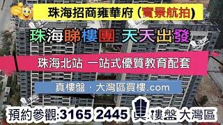 珠海北站 一站式優質教育配套