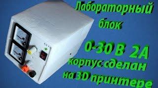 Лабораторный блок питания (ЛБП) 30V/2A своими руками!