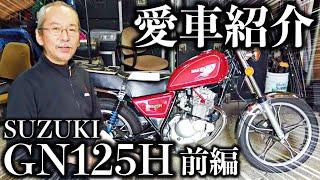 【スズキGN125H】ノーマルに見えて実は色々いじってます / モトブログ バイク ツーリング SUZUKI