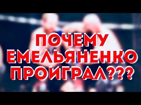 Почему Емельяненко проиграл бой с Исмаиловым