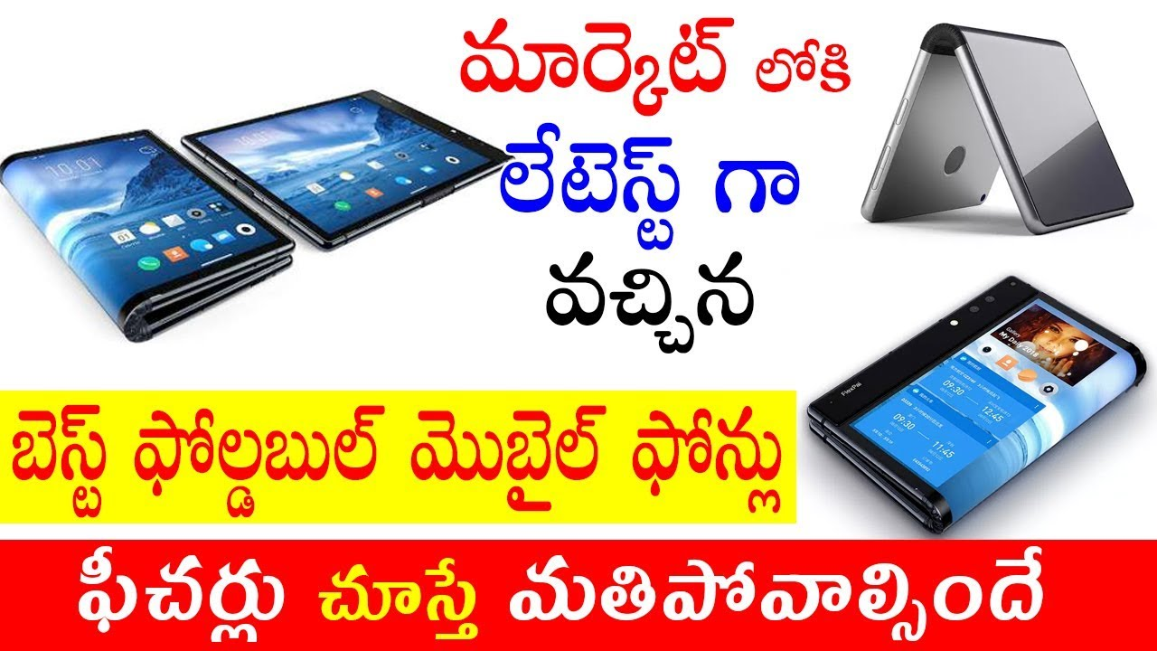 Best Foldable Mobiles In 2019 | Latest Mobiles In 2019 | Latest Technology Updates 2019