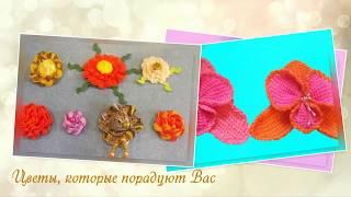 Цветы и узоры. Вязаные узоры. Цветы крючком. Слайд шоу. (Crochet. Slide show)