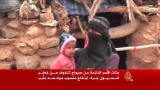 معاناة النازحين اليمنيين بمحيط سد مأرب