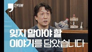 """[100초 인터뷰] """"뮤지컬 '여명의 눈동자'는 잊지 말아야 할 이야기"""""""