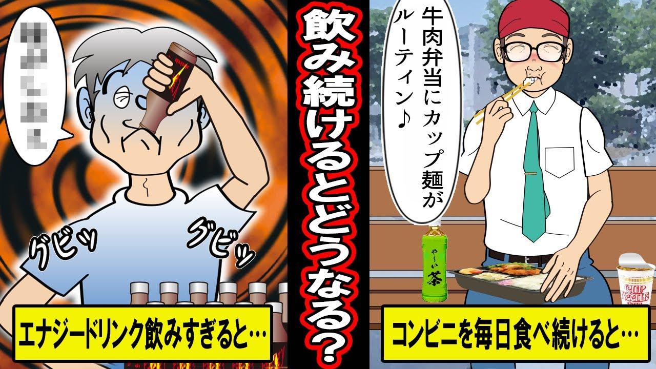 【漫画】エナジードリンクを飲み続けるとどうなるのか?コンビニ弁当を続けるとどうなるのか?様々な中毒になった人たち【マンガ動画】