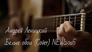 Андрей Леницкий- Белые обои (Cover) NEW2016
