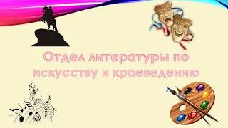 Отдел литературы по искусству и краеведению