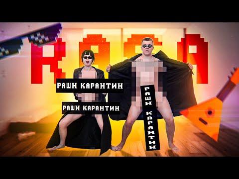 RASA  РАШН КАРАНТИН (ПРЕМЬЕРА КЛИПА 2020)