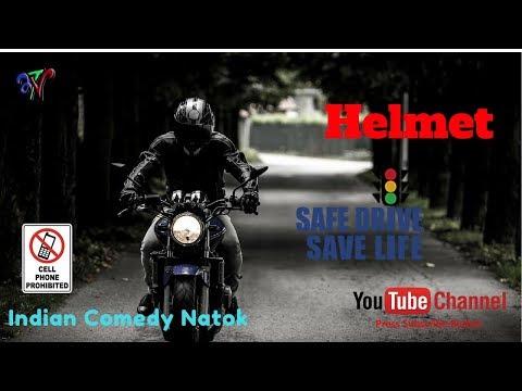 Helmet    Indian Comedy Natok    Bangla Natok    Telefilm    Natok 2018 হেলমেট