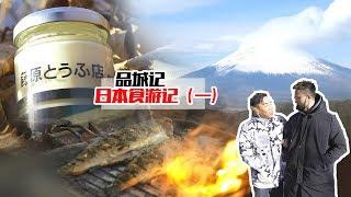 日本特輯1:雖然秋名山是不存在的,但藤原豆腐和AE86是真的! 【品城記】
