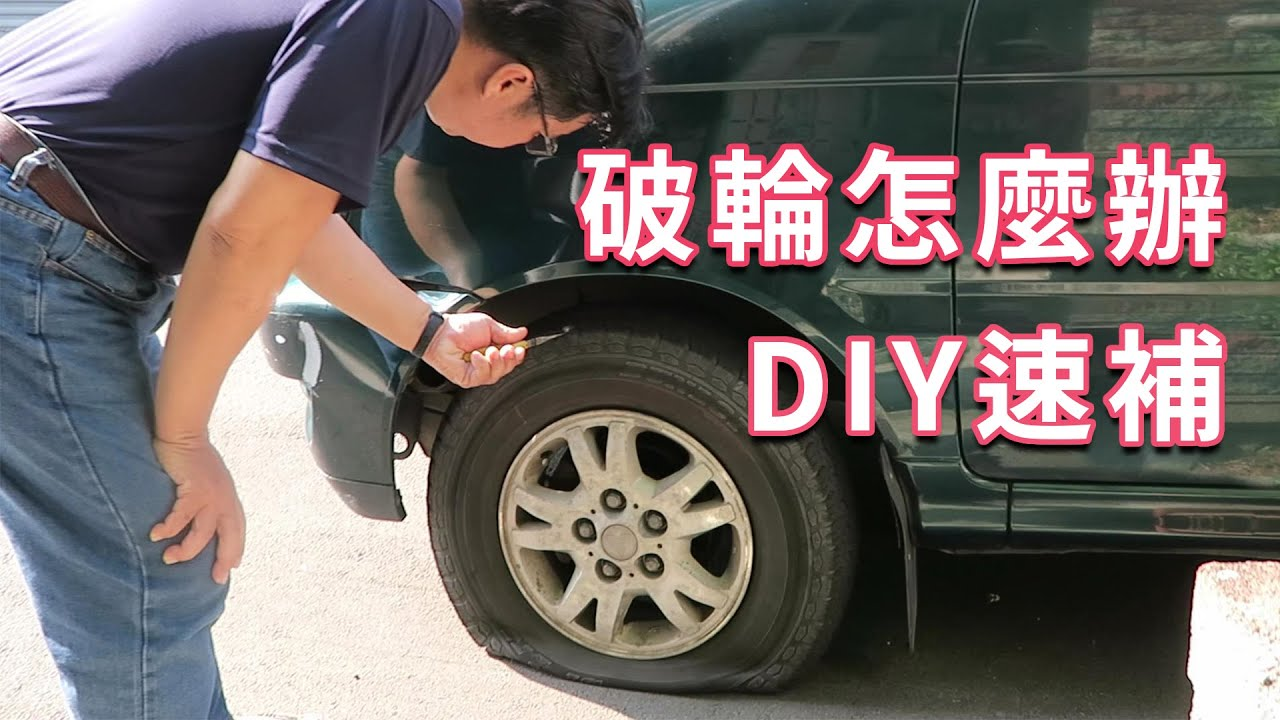 破輪(輪胎漏氣)怎麼辦? 其實自己就可以修補了 學會不用再擔心野外破輪 海賊王diy日記