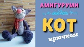 Амигуруми: схема Кота Бродяги. Игрушки и куклы амигуруми  вязаные крючком.
