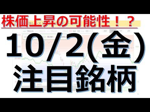 【10月2日(金)の注目銘柄】本日の株式相場振り返りと明日の注目銘柄・注目株・好材料・好決算を解説