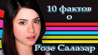 10 ФАКТОВ о Розе Салазар