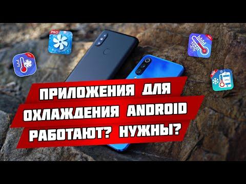 Приложения для охлаждения смартфона на Android: работают? Нужны ли они?