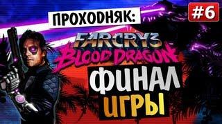 Far Cry 3: Blood Dragon - ФИНАЛ ИГРЫ -  #6(Купить игру - games/shooter/far-cry-3-blood-dragon/ Понравилось видео? Нажми - http://bit.ly/VAkWxL Посмотри нашу группу Вконтакте..., 2013-05-15T07:00:14.000Z)
