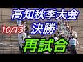 高知秋季決勝再試合!!高知VS明徳義塾!高知1位で四国へ行くのはどっちだ!?