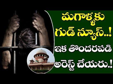 GOOD NEWS for MEN: Supreme Court Revises Rules on Dowry Arrests | మగవాళ్లకు శుభవార్త | VTube Telugu
