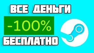 ХАЛЯВА Steam!!!! БЕСПЛАТНО ДЕНЬГИ НА СТИМ!!!