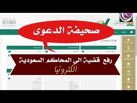 شرح طريقة رفع قضية الى المحاكم السعودية عبر بوابة ناجز ...