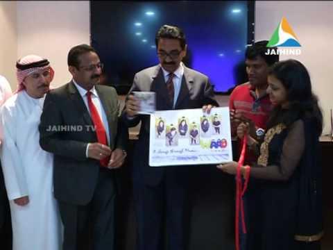 UAE EXCHANGE MUSIC ALBUM, Middle East Edition News, 29.04.2014, Jaihind TV