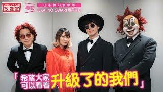 日本人氣樂隊SEKAI NO OWARI在香港舉行演唱會,Fukase的歌聲以及利用舞...