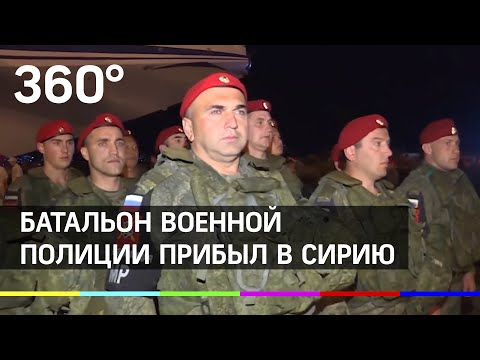 Около 300 военных полицейских прибыли в Сирию