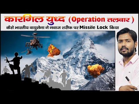 Kargil War | Operation Vijay | Fact Of Kargil Docomentary | Operation Safed Sagar | Operation Talwar