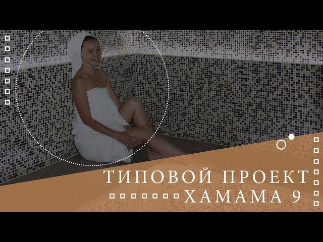 ✅ Типовой проект хамама №9⚜ 3D Визуализация турецкой бани🌡Все о хамаме ⚜⚜⚜