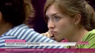 Леонид Парфенов — Большая перемена