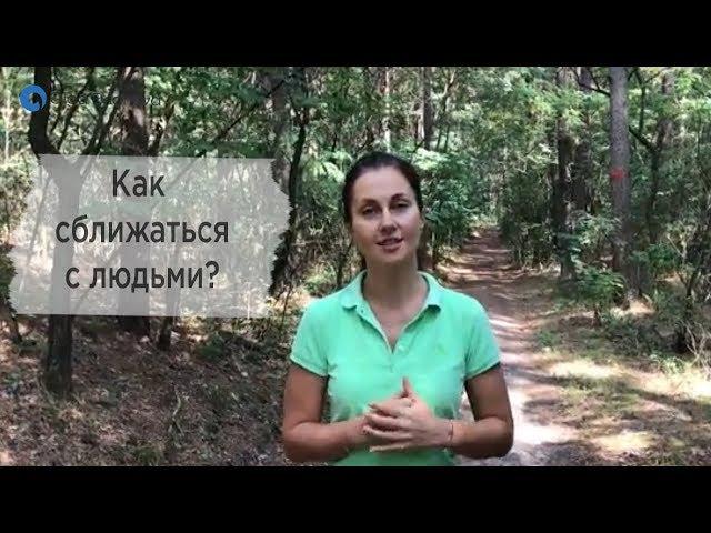 Как сближаться с людьми. Оля Евланова