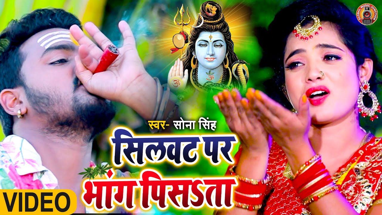#VIDEO - सिलवट प भांग पिसSता -  Sona Singh - Shilwat Pa Bhang Pisata - Bhojpuri Hit Kanwar Song 2021