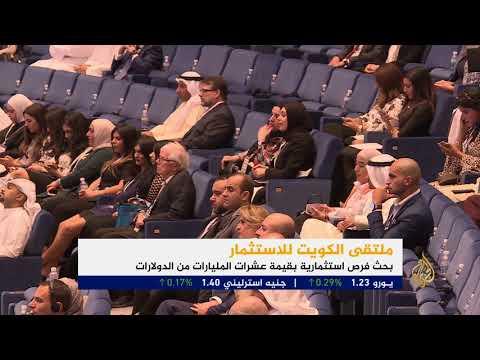 ملتقى الكويت للاستثمار يفتح الباب واسعا للقطاع الخاص  - نشر قبل 3 ساعة